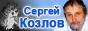 Сайт памяти писателя Сергея Козлова